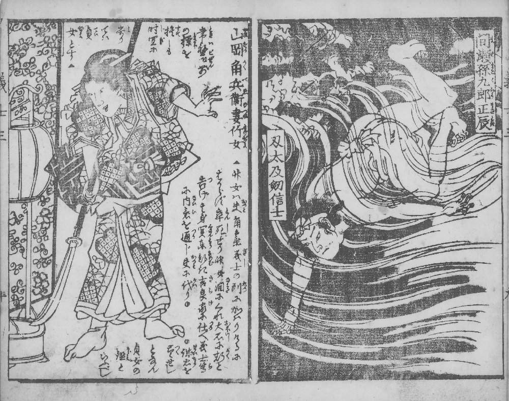 義士銘々伝』第3巻 全文紹介   ...